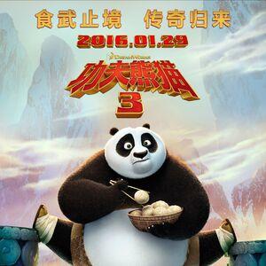 Kung Fu Panda 3 Kung Fu Panda Wiki Fandom