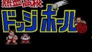 【PS4】熱血高校ドッジボール部 AC版 をクリアっ!【920kun】