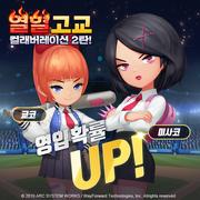 River City Girls x Baseball Superstar 2020 - Announcement korean.png
