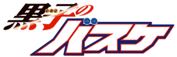 Kuroko no Basket logo.png