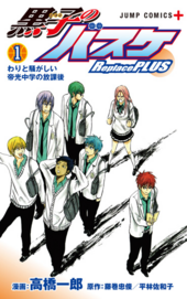 Cover of Teikō's Eventful After-school