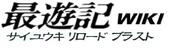https://saiyuki.fandom