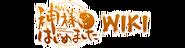 Kamisama Kiss Wiki