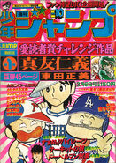 Shonen Jump n10 1978