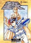 Athena fukkatsu!! (aizōban)