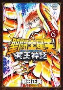 Saint Seiya Next Dimension Meiō Shinwa 6