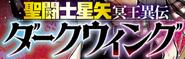 Saint Seiya Meiō Iden Dark Wing logo