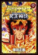 Saint Seiya Next Dimension Meiō Shinwa 9