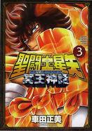 Saint Seiya Next Dimension Meiō Shinwa 3