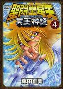 Saint Seiya Next Dimension Meiō Shinwa 4
