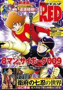 Champion Red 2021-04