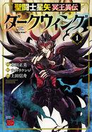 Saint Seiya Meiō Iden Dark Wing Vol 1