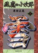 Fūma no Kojirō Bunko Vol 2