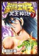 Saint Seiya Next Dimension Meiō Shinwa 7
