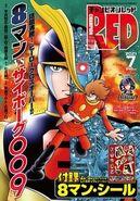 Champion Red 2021-07