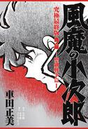 Kyūkyoku saishūhan 2