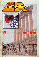 Saint Seiya 8