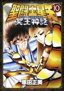 Saint Seiya Next Dimension Meiō Shinwa 10