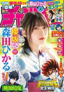 Shōnen Champion 2021-31