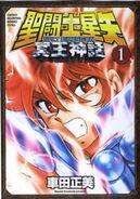 Saint Seiya Next Dimension Meiō Shinwa 1