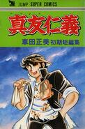 Mabudachi Jingi: Kurumada Masami Shoki Tanpenshū