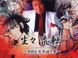 Seisei ruten - KURUMADA ISM Masami Kurumada sakushi zenshū