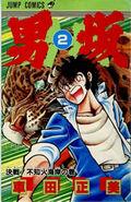 Kessen! Shiranui kaigan (tankōbon)