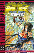 The Lost Canvas 22