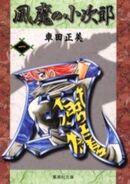 Fūma no Kojirō Bunko Vol 1