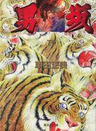 Otoko Zaka Wide Vol 2