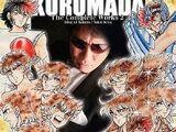 Dōjo raiden - KURUMADA ISM Masami Kurumada sakushi zenshū 2