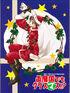 DramaCD-MerryChristmas.jpg