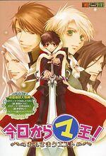 Oresama Quest.jpg