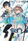 Kyokou Suiri (Manga)