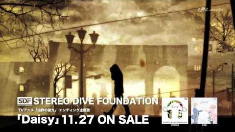 """STEREO DIVE FOUNDATION """"Daisy"""" MUSIC VIDEO SHORT SIZE,"""