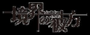 KyoukainoKanataLogo.png