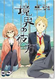 Light novel volume 1 cover.jpg