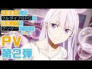 TVアニメ「究極進化したフルダイブRPGが現実よりもクソゲ―だったら」PV第二弾