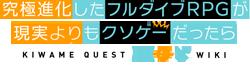 Kyuukyoku Shinka Shita Full Dive RPG Wiki