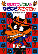 Zorori and the Great Riddle Plan