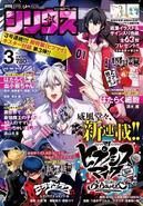 Monthly Shōnen Sirius Magazine Miraculous Manga Cover
