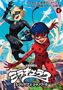 Miraculous Manga - Volume 1 (2)
