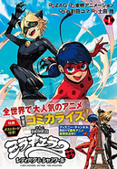 Miraculous Manga - Volume 1 (3)