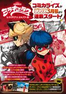Monthly Shōnen Sirius Magazine Miraculous Manga Poster