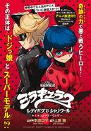 Miraculous Manga - Chapter 1