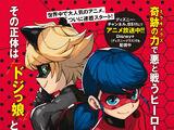 Miraculous (manga)/Chapter 1