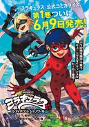 Miraculous Manga - Volume 1 (4)