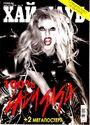Hi Club Magazine - Bulgaria (Jul, 2012)