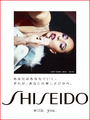 Shiseido selfie 050