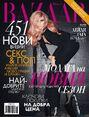 Harper's Bazaar Magazine - Russia (2011)